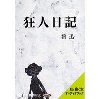 オーディオブック 魯迅 「狂人日記」