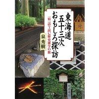 「東海道五十三次」おもしろ探訪