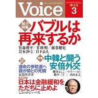 Voice 平成25年3月号