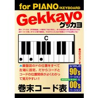 ゲッカヨ巻末コード表 for PIANO