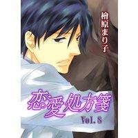 恋愛処方箋 Vol.8【イラスト入り】