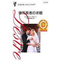 億万長者の求婚 富豪一族の花嫁 I