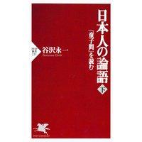 日本人の論語(下)