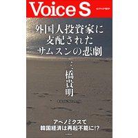 外国人投資家に支配されたサムスンの悲劇 【Voice S】
