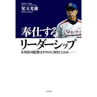 奉仕するリーダーシップ 小川淳司監督はヤクルトに何をしたのか