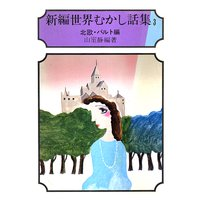 新編 世界むかし話集3——北欧・バルト編〜バルト諸国抜粋版