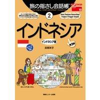 旅の指さし会話帳2 インドネシア[第三版]