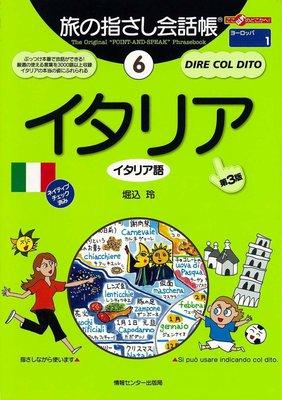 旅の指さし会話帳6 イタリア[第三版]