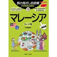 旅の指さし会話帳15 マレーシア[第二版]