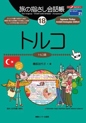 旅の指さし会話帳18 トルコ[第二版]