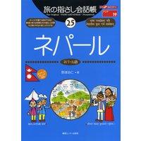 旅の指さし会話帳25 ネパール