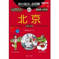 旅の指さし会話帳45 北京