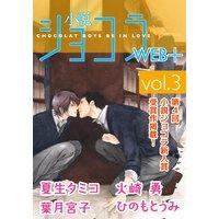 小説ショコラweb+ vol.3【イラスト入り】
