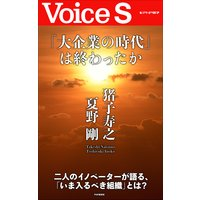 「大企業の時代」は終わったか【voice S】