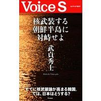 核武装する朝鮮半島に対峙せよ【voice S】