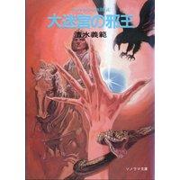 大迷宮の邪王 ランドルフィ物語4