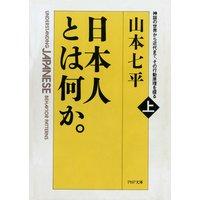 日本人とは何か。(上巻)