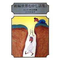 新編 世界むかし話集7——インド・中近東編〜トルコ抜粋版