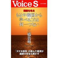 もはや韓国から学べることは何一つない 【Voice S】