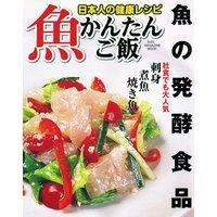 魚かんたんご飯