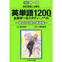 高校受験に必要な英単語1200が全部学べるスタディ・ノベル