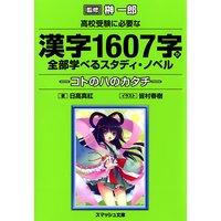 高校受験に必要な漢字1607字が全部学べるスタディ・ノベル