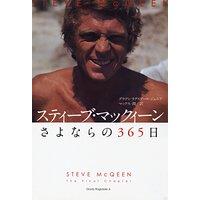 スティーブ・マックィーン さよならの365日