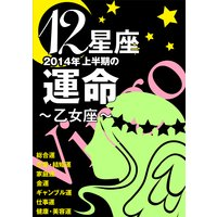 12星座2014年上半期の運命〜乙女座〜