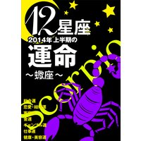 12星座2014年上半期の運命〜蠍座〜