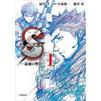 小説 S エス—最後の警官— 1