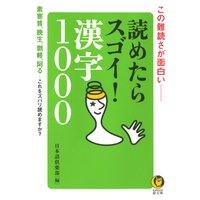 読めたらスゴイ!漢字1000