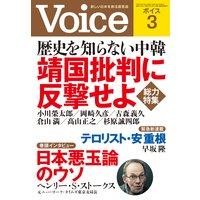 Voice 平成26年3月号