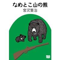 なめとこ山の熊