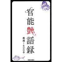 官能艶語録 厳選1400手