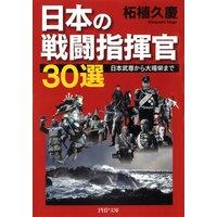 日本の戦闘指揮官30選