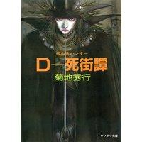 D−死街譚 〜吸血鬼ハンター4