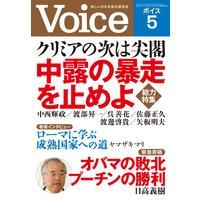 Voice 平成26年5月号