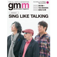 Gentle music magazine vol.13