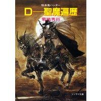 D−聖魔遍歴 〜吸血鬼ハンター6