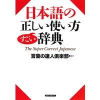 日本語の正しい使い方すごい辞典(KKロングセラーズ)