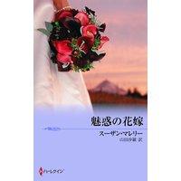 魅惑の花嫁