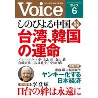 Voice 平成26年6月号