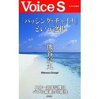 「パッシング・チャイナ」という選択 【Voice S】