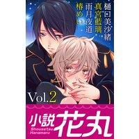 小説花丸 Vol.2【イラスト入り】