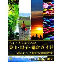 ちょっとリュクスな葉山・逗子・鎌倉ガイド〜週末のプチ贅沢な湘南散歩