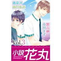 小説花丸 Vol.3