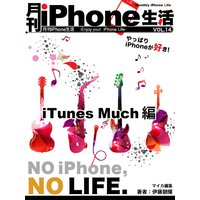 月刊iPhone生活 Vol.14 「iTunes Matchのここがすごい!」