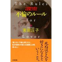不倫のルール(大和出版)