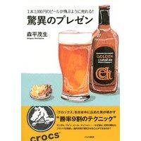 1本1000円のビールが飛ぶように売れる! 驚異のプレゼン