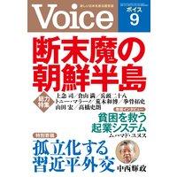 Voice 平成26年9月号
